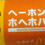 【マクドナルド】ヘーホンホヘホハイ(ベーコンポテトパイ)