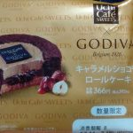 【ローソン】UchiCafe' SWEETS × GODIVA キャラメルショコラロールケーキ